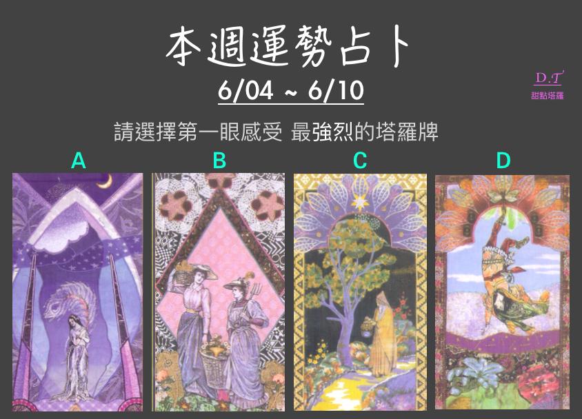 2018 週運勢占卜 6.04~6.10