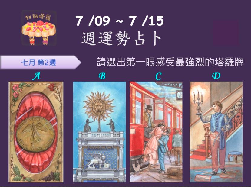 2018週運勢占卜7/09~7/15