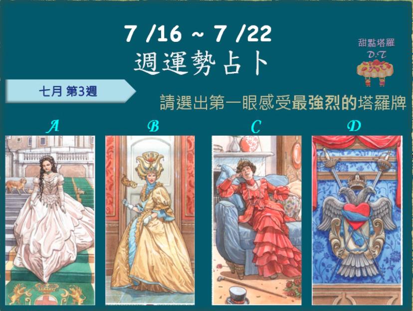 2018週運勢占卜7/16~7/22