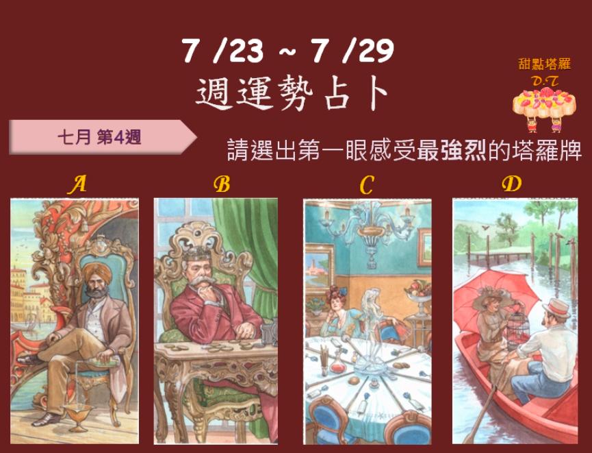 2018週運勢占卜7/23~7/29