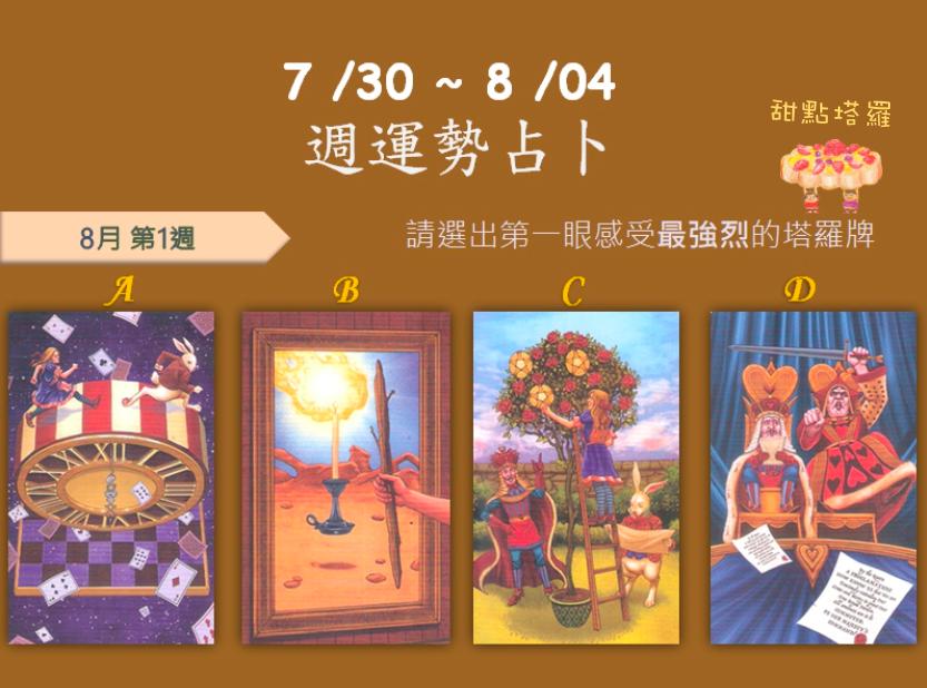 2018週運勢占卜7/30~8/04