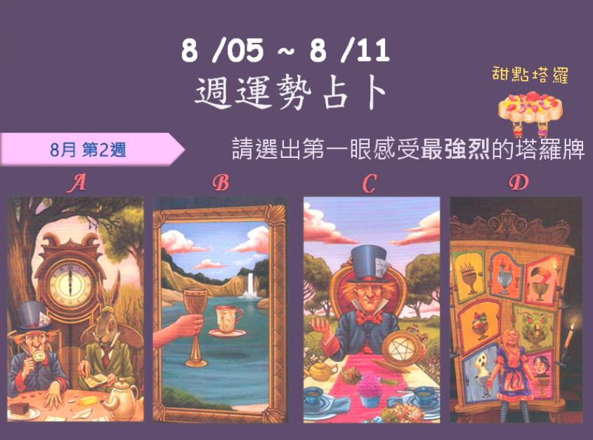 2018週運勢占卜8/05~8/11