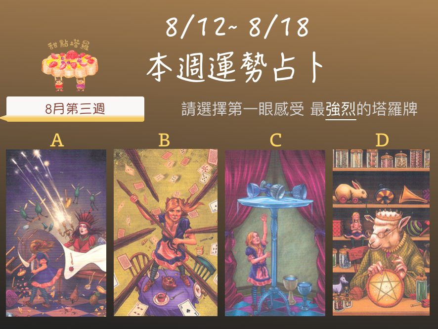 2018週運勢占卜8/12~8/18