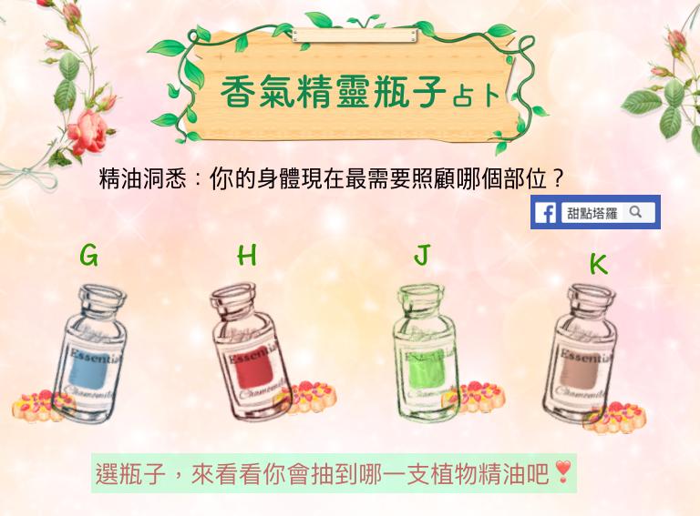 香氣精靈瓶子占卜2018