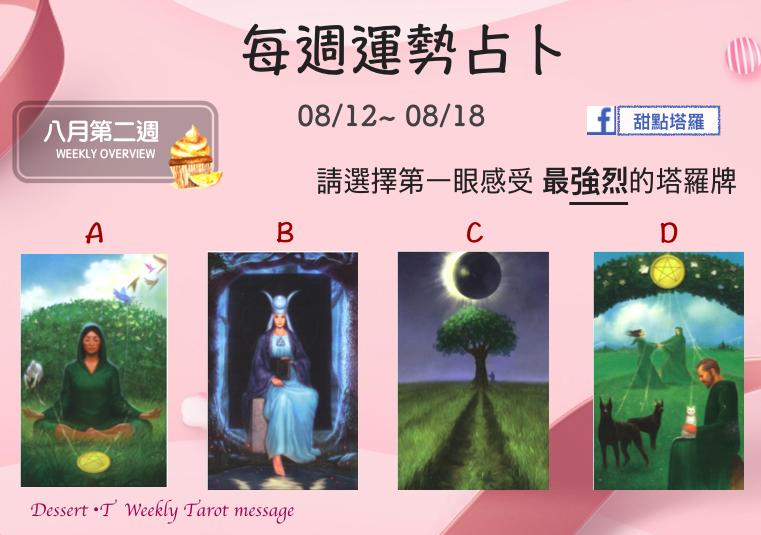 甜點週運08/12~08/18
