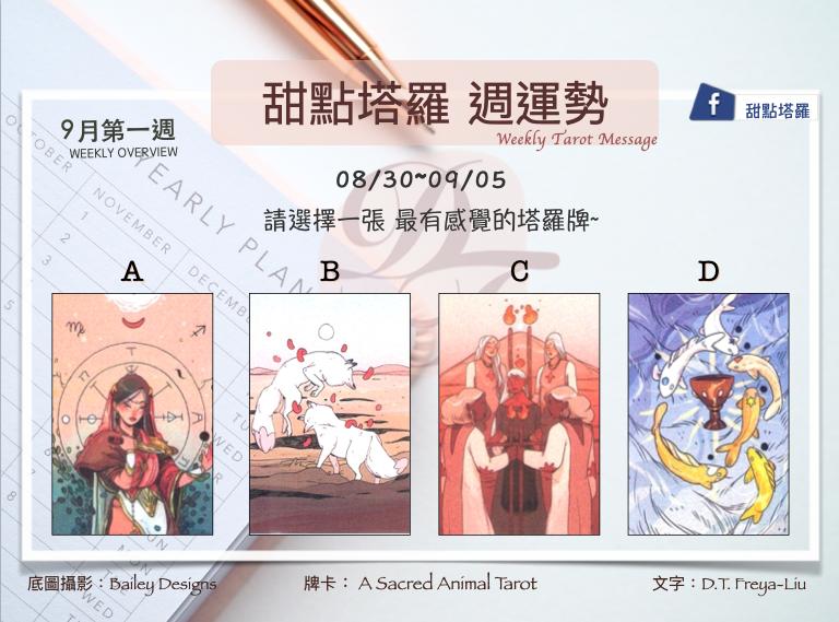 甜點週運勢占卜【08/30~09/05】